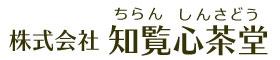 株式会社 知覧心茶堂