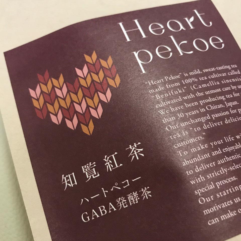 GABA発酵茶